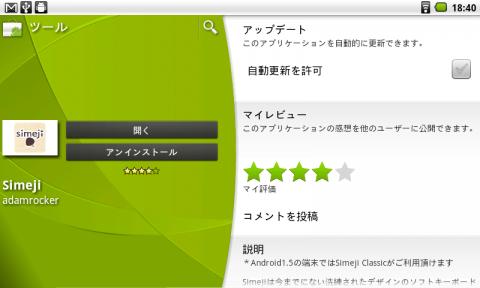 Android MarketでSimejiを検索、インストールし