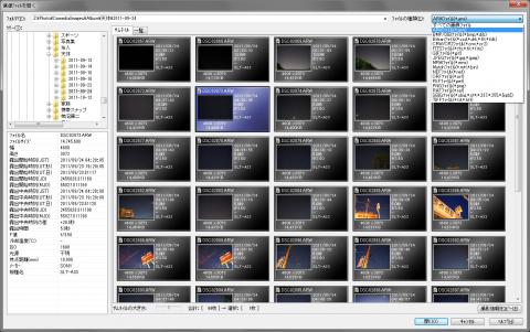 ファイル選択画面。右上のドロップダウンメニューで表示させるファイルを限定することができる。またCtrlキーやShiftキーを押しながらファイルを選択すれば複数選択も可能だ。