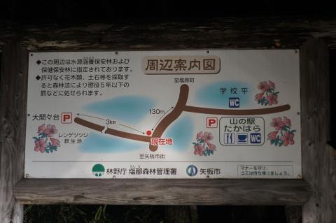 八方ヶ原マップ…ってざっくりしすぎ!