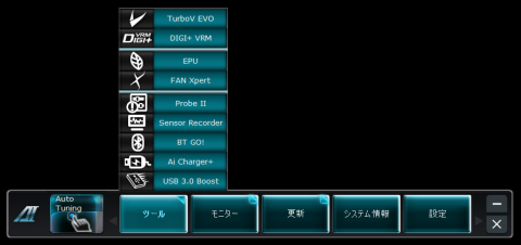 様々なユーティリティの統合環境であるAI Suite II