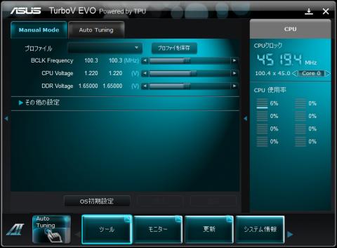 CPUやメモリーの周波数、電圧を調整できる TurboV EVO。オートチューニングも可能だ。
