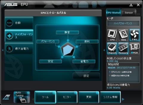 省電力モードや、そのモードを調整できるEPU