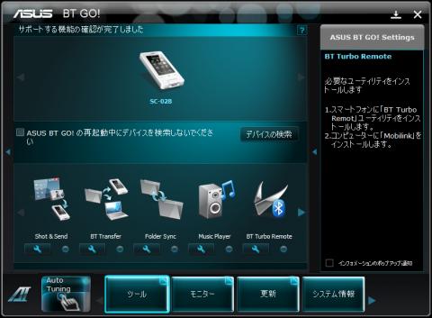 Bluetoothの設定やデバイスの管理が行えるBT GO!
