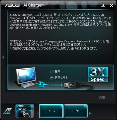 USB3.0の新機能である充電バッテリーチャージングの最大電流量を3倍にもできる独自機能の設定が可能なAI Charger+