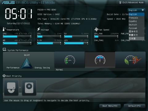PC起動直後にDeleteキーを押すとUEFIで設定ユーティリティが起動する