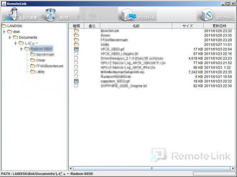 リモートリンク画面