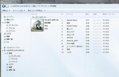 WindowsMediaPlayer12で再生