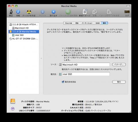 復元でHDD→SSDへコピー