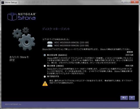 HDD設定画面