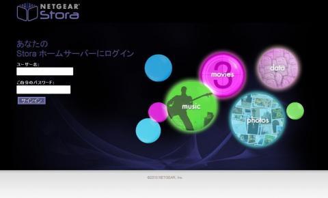 Storaログイン画面