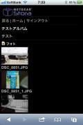iPhoneからアルバムを開いたところ
