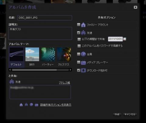 アルバム作成:3