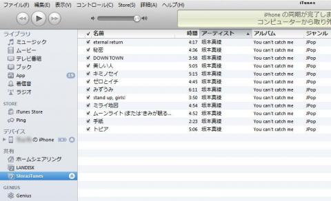 iTunesとの連携