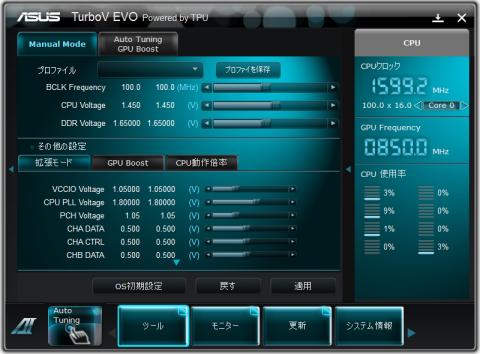 TurboV EVO(電圧調整)