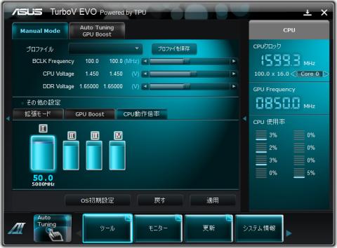 TurboV EVO(倍率設定)