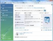 SSD換装後のFMV-BIBLO NF/B70のWindowsエクスペリエンス