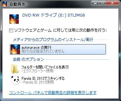 DVDドライブからセットアップ実行