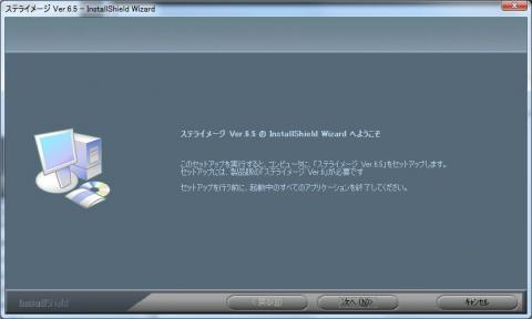 アップデート画面02