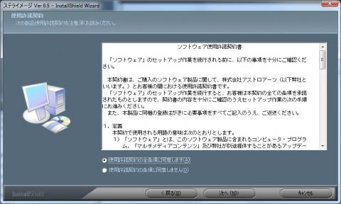 アップデート画面03
