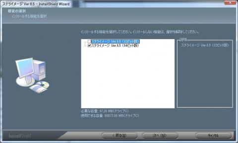 アップデート画面04