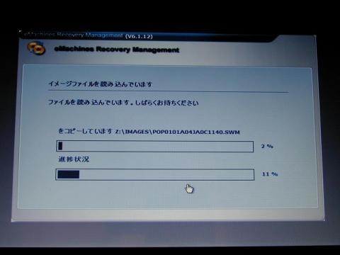 SSDへリカバリイメージを転送中