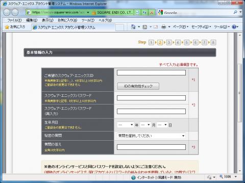IDやパスワードの入力