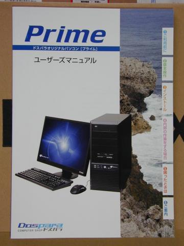 Prime専用取扱説明書
