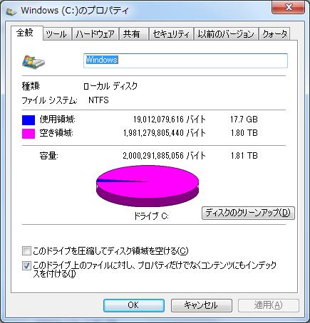 HDDも空き容量がたっぷり♪