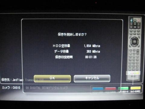 HDDへ保存