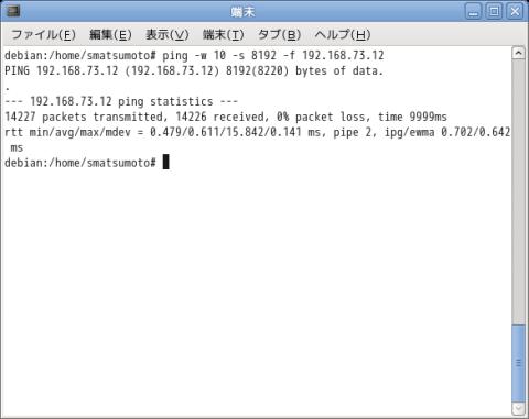 LAN ping -w 10 -s 8192 -f