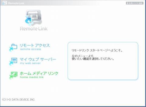 RemoteLink