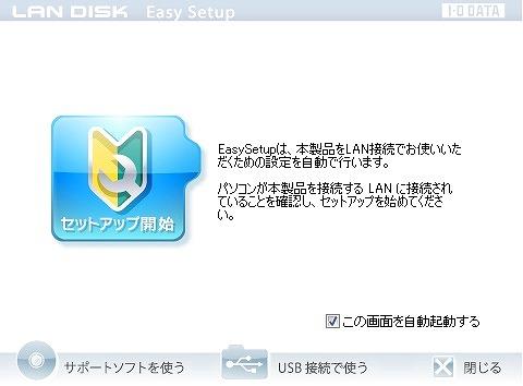 EasySetup001