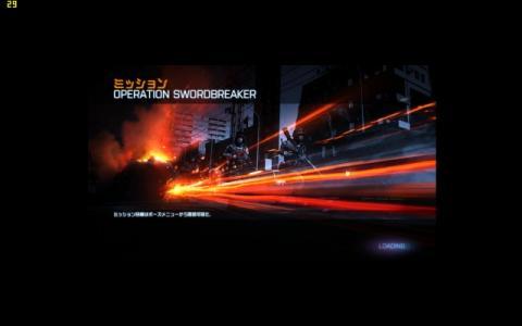 ミッション「OPERATION SWORDBREAKER」