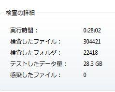 Avast! Cドライブスキャン終了速度 2.5インチHDD