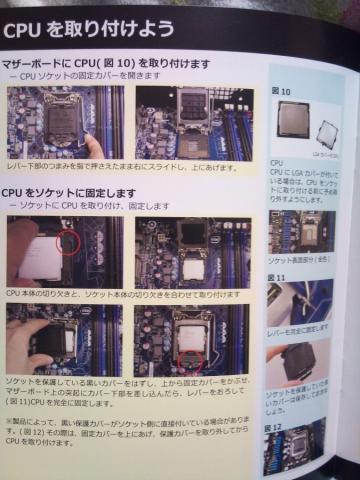 CPUを取り付けよう