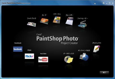 Corel PaintShop Photo Project Creatorを起動