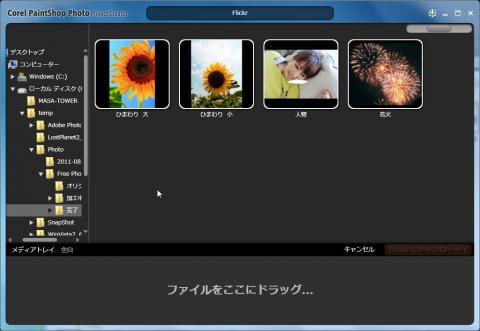 Flickrにアップロードする写真を選択する