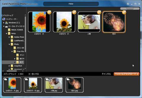 Flickrにアップロードする写真をドラッグ&ドロップする