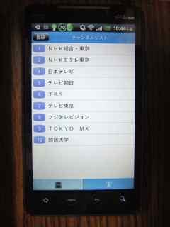 HTC EVOで選局中