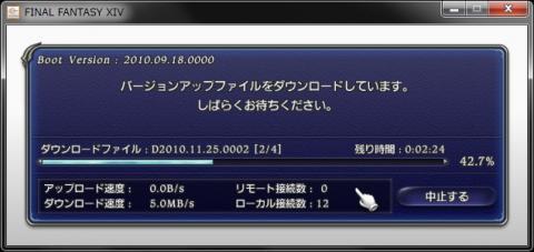 続いてアイコンから起動すると、バージョンアップファイルのダウンロードが実行されます。