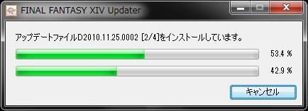 自動的に、ダウンロードしたバージョンアップファイルが適用されます。