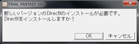環境によってはDirectXの更新を求められます。