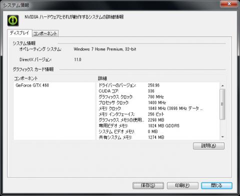 USB3.0やGeForce GTX 460などの各デバイスの専用ドライバも適用済みでした。