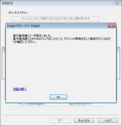 HDCPを認識できないため初期化できません