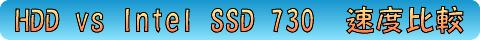 HDD vs Intel SSD 730  速度比較