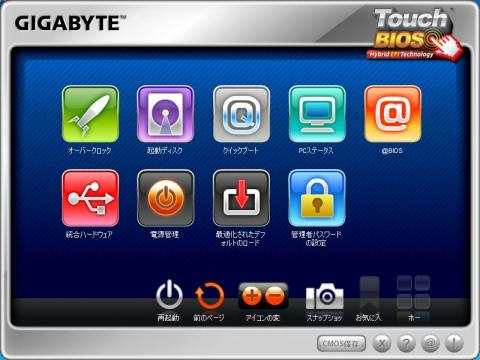 Touch BIOS 画面