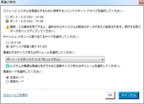 SSD選択画面