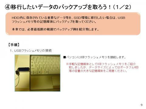 Sスライド0 (10).jpg
