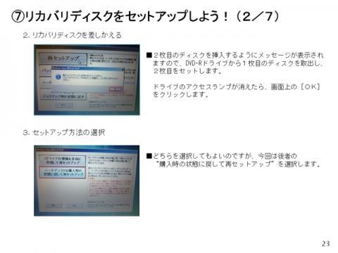 Sスライド0 (24).jpg