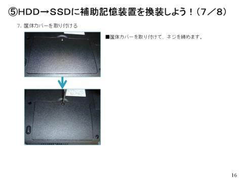 SSD02_016.jpg